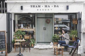 ร้าน Tham-ma-da ที่ไม่ธรรมดา คาเฟ่สุดฮิปสไตล์มินิมอล