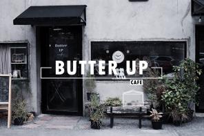 """Butter UP cafe"" คาเฟ่เล็กๆ ในย่านวุฒากาศ"