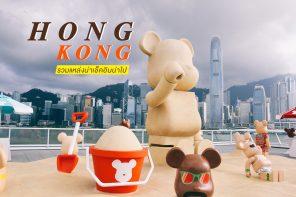"""""""Hong Kong"""" กิน เที่ยว ช้อป จบที่เดียวด้วยบัตร UnionPay"""