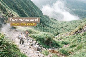 เสี่ยวโหย่วเคิง(Xiao You Keng) จุดปีนเขา ชมวิวใน Taipei
