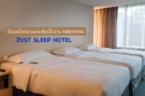 """""""Just Sleep"""" โรงแรมชิคๆใจกลาง Ximenting Taipei"""