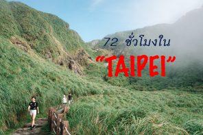 """ตะลุย 72 ชั่วโมงใน """"Taipei"""" สไตล์คนชิลล์ๆ"""