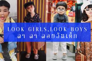 Look Girl Look Boy – ลา ลา ลอย วันเด็ก