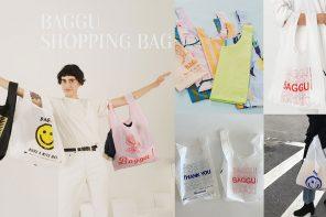 เมื่อถุงพลาสติกกลายมาเป็นกระเป๋าสุดน่ารักอย่าง BAGGU