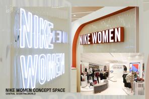 Nike Women Concept Space พื้นที่แห่งใหม่ ที่ใหญ่จุใจสำหรับสาวๆ โดยเฉพาะ